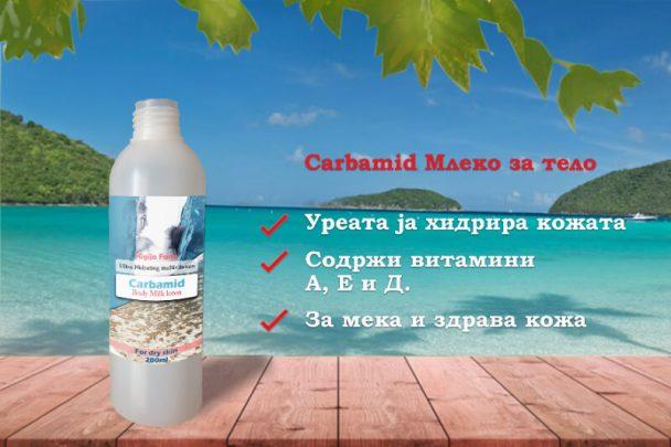 Carbamid млеко за тело mleko za telo