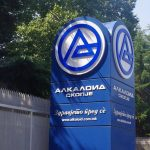 """""""Алкалоид"""" донира 200.000 евра и ги намалува цените на 158 производи од својот асортиман"""